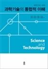 대학인을 위한 과학기술의 통합적 이해 : 내일을여는지식 과학기술